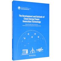 清洁能源发电技术发展与展望 中国电力出版社