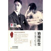 浪漫红尘:徐志摩与陆小曼