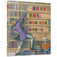 一座图书馆的诞生:托马斯杰斐逊 爱书的一生
