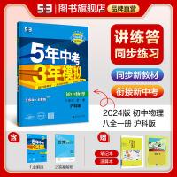2020版53初中同步练习册八年级上册下册全一册物理沪科版 5年中考3年模拟