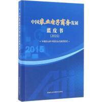 中国农业电子商务发展蓝皮书.2015 中国农业科学技术出版