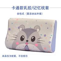 【好货】儿童夏季凉爽冰丝乳胶枕套单人枕席记忆枕头套一对拍2