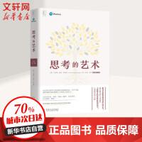 思考的艺术 原书第11版 机械工业出版社
