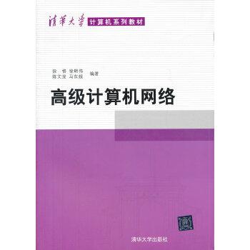 高级计算机网络(清华大学计算机系列教材)