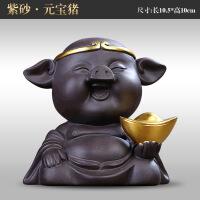 【好货】创意紫砂猪茶宠摆件精品可养招财小福猪功夫茶具茶台茶玩配件