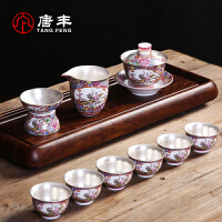 唐丰鎏银功夫茶具套装创意珐琅彩茶具公道杯盖碗泡茶壶