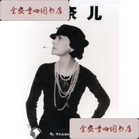 【旧书二手书9成新】香奈儿/鲍多、星辉中国旅游出版社