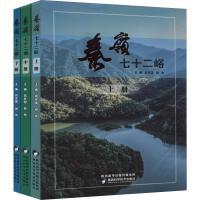 秦岭七十二峪(3册) 陕西科学技术出版社
