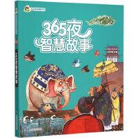 小人国・365夜故事系列/365夜智慧故事