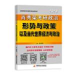 肖秀�s2020考研政治形�菖c政策以及��代世界����c政治