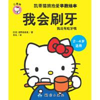 凯蒂猫拥抱爱早教绘本――我会刷牙 (日)浅野奈奈美著 9787503031472
