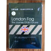 伦敦迷雾:英国财富世界之旅 谢普 9787514351965