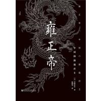 甲骨文丛书・雍正帝:中国的独裁君主