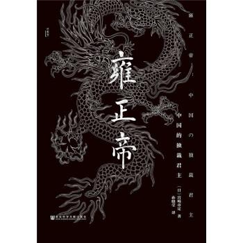 甲骨文丛书·雍正帝:中国的独裁君主