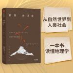 极简通识系列:极简地理学