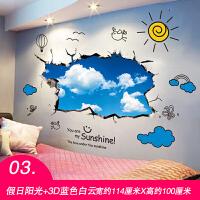3D立体墙贴卧室墙壁装饰创意海报纸贴纸贴画寝室宿舍自粘壁纸墙纸 特大