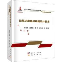 硅基功率集成电路设计技术 科学出版社