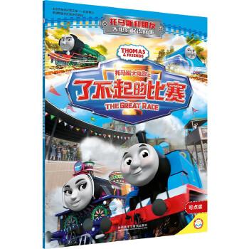 托马斯大电影之了不起的比赛(中英双语点读版) 托马斯和朋友全新大电影《了不起的比赛》同名故事书,精彩剧情抢先看,中英双语故事可点读,更有故事音频免费下载,快来开启小火车奇妙冒险之旅!