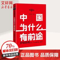 罗辑思维:中国为什么有前途 罗振宇 著