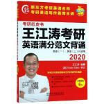 (2020)王江涛考研英语满分范文背诵/苹果英语考研红皮书 外语教学与研究出版社