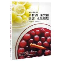 【预订】保存水果精华的果实酒?果实醋?果酱?水果糖 渡边真纪 中文繁体餐饮