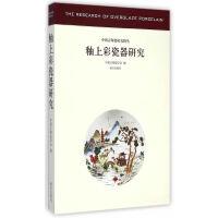 釉上彩瓷器研究―中国古代陶瓷研究