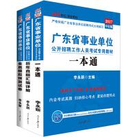 中公版2017广东省事业单位考试用书专用教材套装 一本通+历年真题汇编详解+全真模拟预测试卷(共3册)