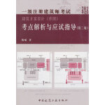 2019年版一级注册建筑师考试建筑方案设计(作图)考试解析与应试指导(第二版)