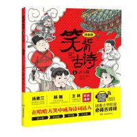 笑背古诗:漫画版 诗人篇 中国诗词大会点评嘉宾推荐 含小学生必背古诗词75首+80首 适合小学生的国学经典儿童诗歌