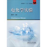 电化学实验 中国矿业大学出版社