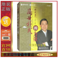 正版包发票 商业模式的力量 模式篇 5DVD 刘捷 光盘影碟片 正规北京增值税机打发票 满500送16G U盘