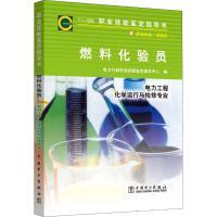 鉴定指导书11-008燃料化验员 中国电力出版社