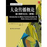 大众传播概论:媒介素养与文化(第8版)(新闻与传播学译丛・国外经典教材系列)