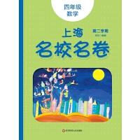 上海名校名卷・四年���W(第二�W期)(21年春季�m用)