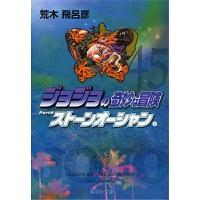 ジョジョの奇妙な冒� 45 日文原版