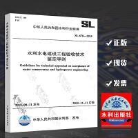 SL 670-2015水利水电建设工程验收技术鉴定导则