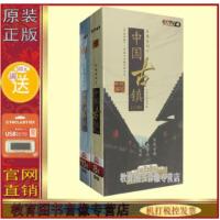 中国古镇(全集) 18DVD 光盘影碟片