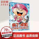 疯了!桂宝 23 乐星卷 中国友谊出版公司