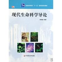 现代生命科学导论