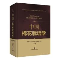 中国棉花栽培学
