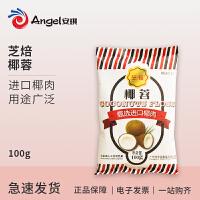 芝焙椰蓉 椰丝椰蓉粉月饼干面包装饰100克原装*5袋 烘焙原料