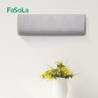 FaSoLa 全包空调防尘罩 挂机1.5匹2P空调套简约布艺卧室格力