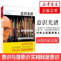 意识光谱(20周年纪念版) 个人心理学大师 意识研究领域 心理学 实相就是意识 意识与潜意识 实相就是意识 整合阴影