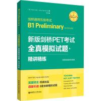 新版剑桥PET考试 全真模拟试题+精讲精练 剑桥通用五级考试 B1 Preliminary for Schools 华东