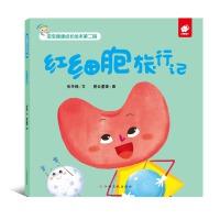 宝宝健康成长绘本(第二辑)红细胞旅行记