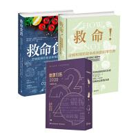 丁香健康日历+救命的营养学:救命+救命食谱(套装共2册)[精选套装]