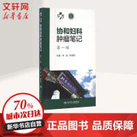 协和妇科肿瘤笔记第1辑 李雷,郎景和 主编