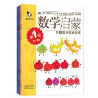 真果果数学启蒙2-3岁(全四册)(学龄前儿童的数学启蒙教育,分为四阶,内容循序渐进,逐阶加深)