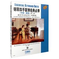 钢琴四手联弹经典必弹(中级―高级)第二册