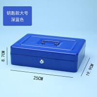 铁皮盒子带锁的收纳盒手提密码大号储物保险小钱箱子整理收银